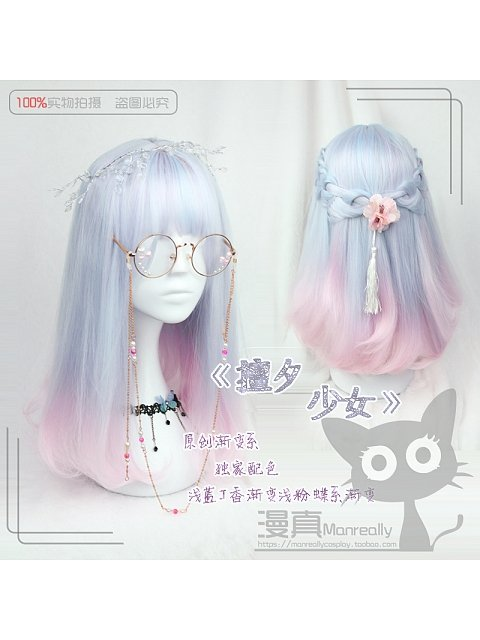 Light Blue and Light Pink Shoulder Length Synthetic Wig
