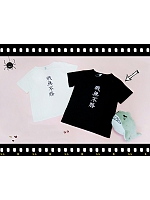 Could Never be Beat Chinese Character Prints T-shirt by Deer Immortal