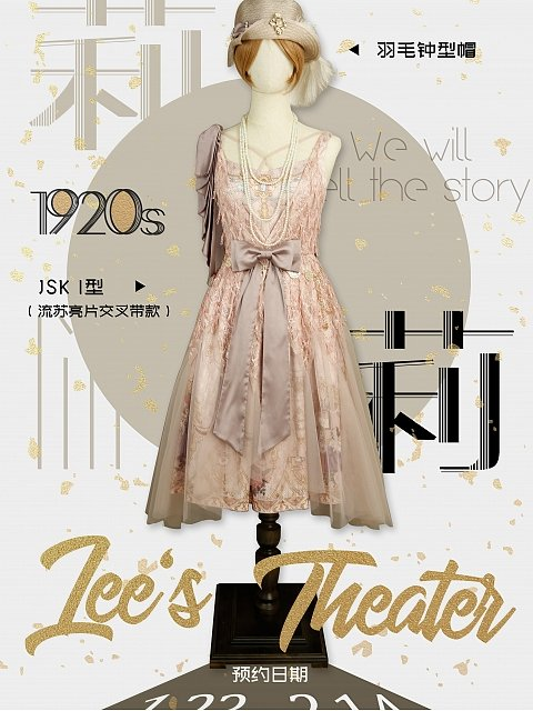 Custom Size Available LiLi JSK I by Lee's Theatre