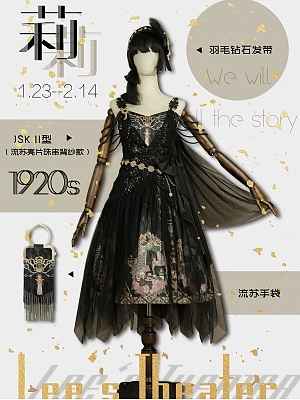 Custom Size Available LiLi JSK II by Lee's Theatre