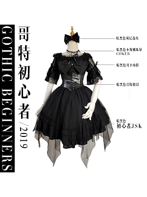 Gothic Beginners JSK Lucky Bag by Souffle Song