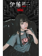 Quirky Hut and Junji Ito Collaboration Tomie Cutout Front T-shirt by Quirky Hut