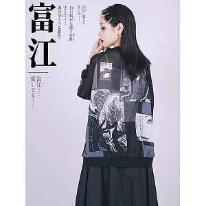 Quirky Hut and Junji Ito Collaboration Tomie Chiffon Suntan-proof Cardigan by Quirky Hut