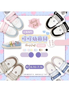 Mie Mie Kindergarten Sweet Skateboard Shoes by Sheep Puff