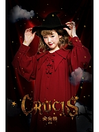 Knitted Witch Hat by Crucis Universal Tailor Company
